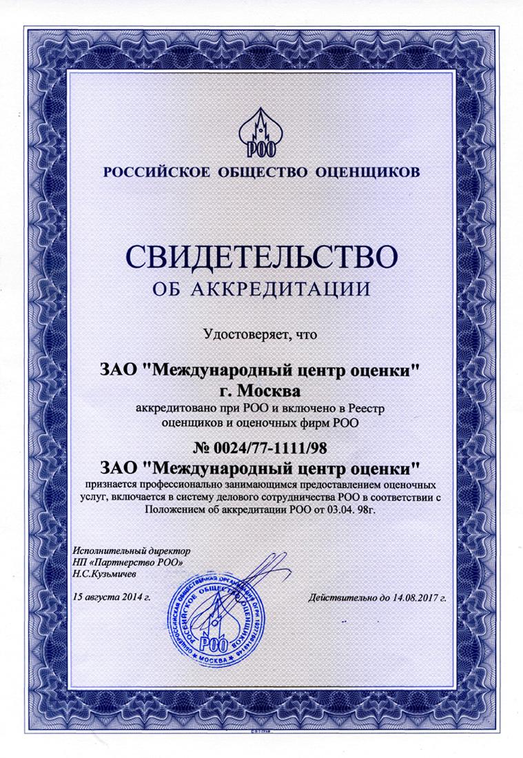 Свидетельство об аккредитации при РОО до 2017 г.