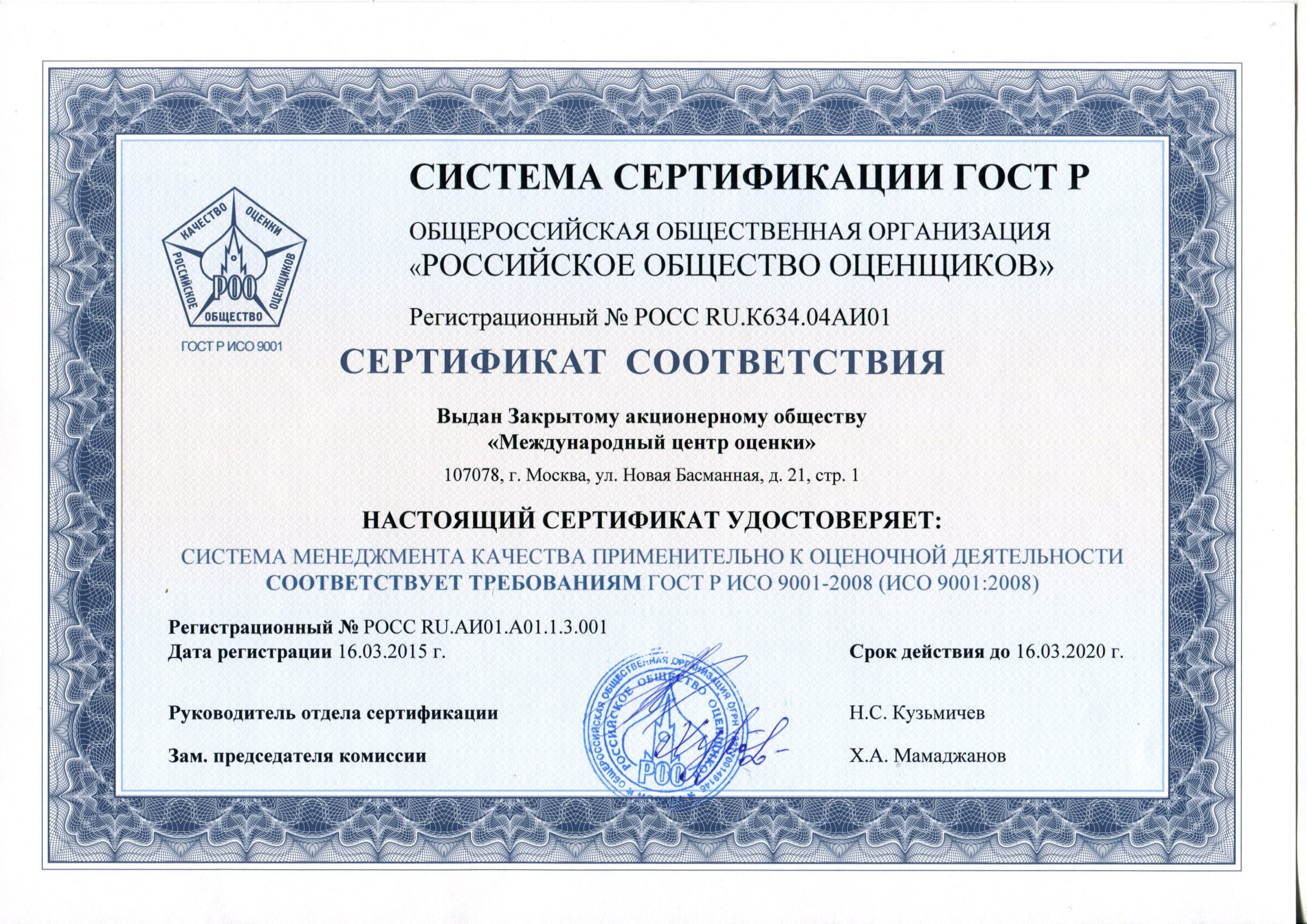 Сертификат соответствияИСО до 2020 года