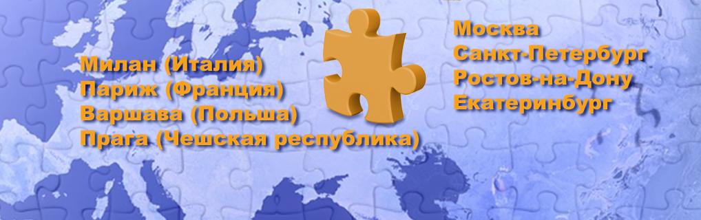 Многолетние связи с партнерами АО «Международный Центр Оценки» в регионах России и странах Европы