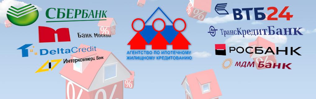 Оценка для целей залога, ипотечного кредитования
