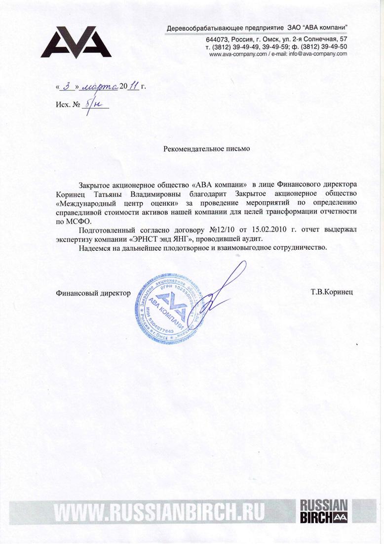 """Рекомендательное письмо от ЗАО """"АВА компани"""""""