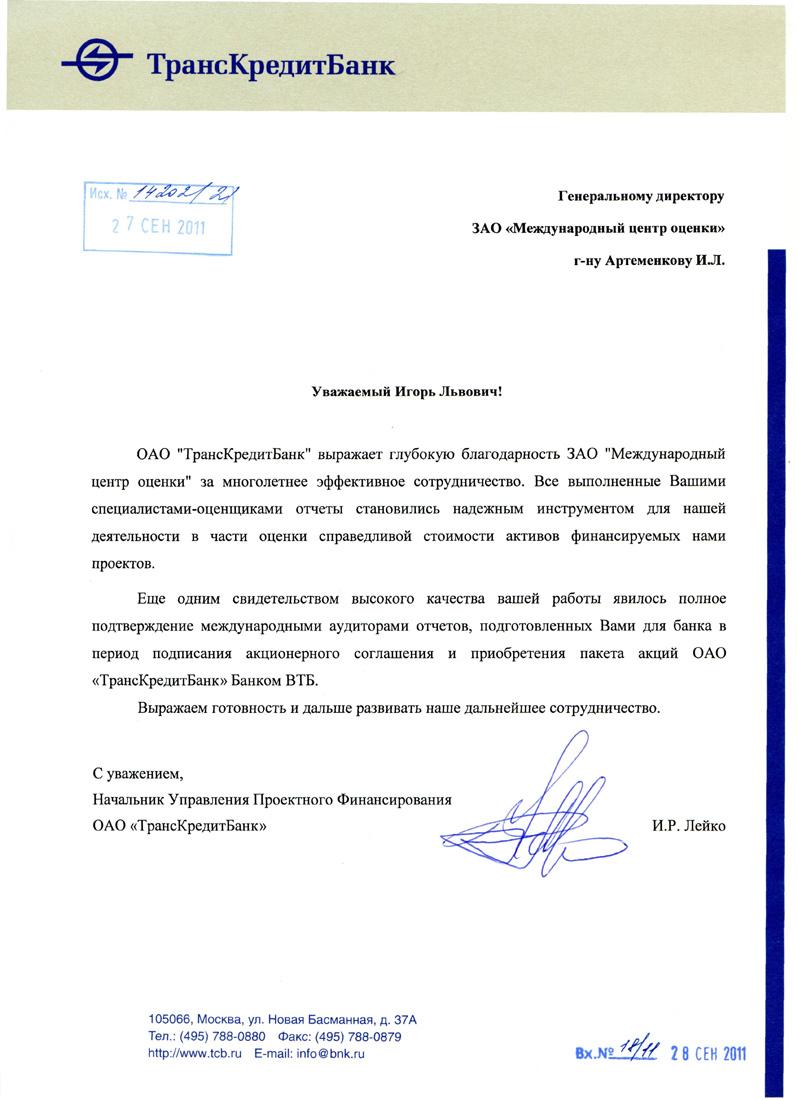 """Благодарственное письмо от  ОАО """"ТрансКредБанк"""
