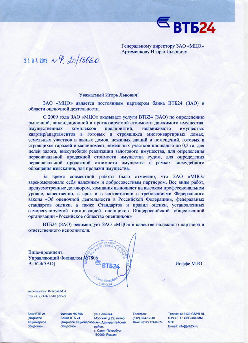 Рекомендательное письмо ВТБ24 (ЗАО)