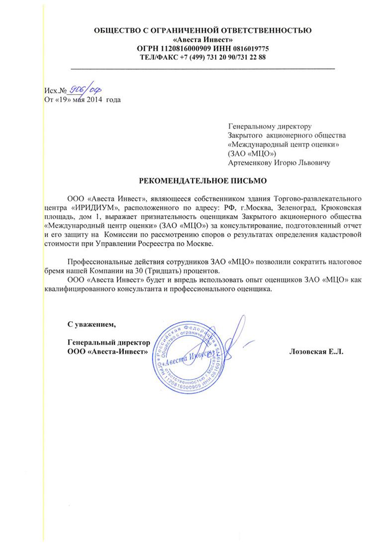 """Рекомендательное письмо ООО """"Авеста Инвест"""""""