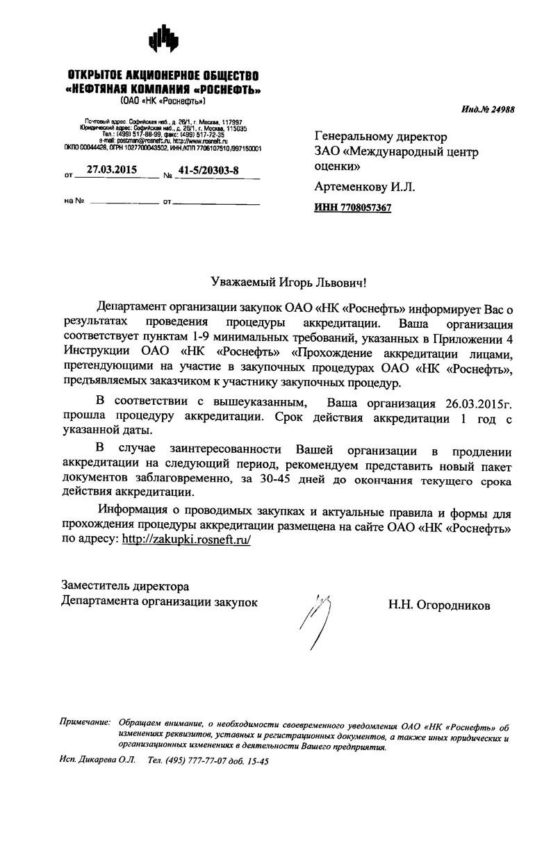 """ЗАО """"МЦО"""" прошло процедуру аккредитации ОАО """"НК """"Роснефть"""""""