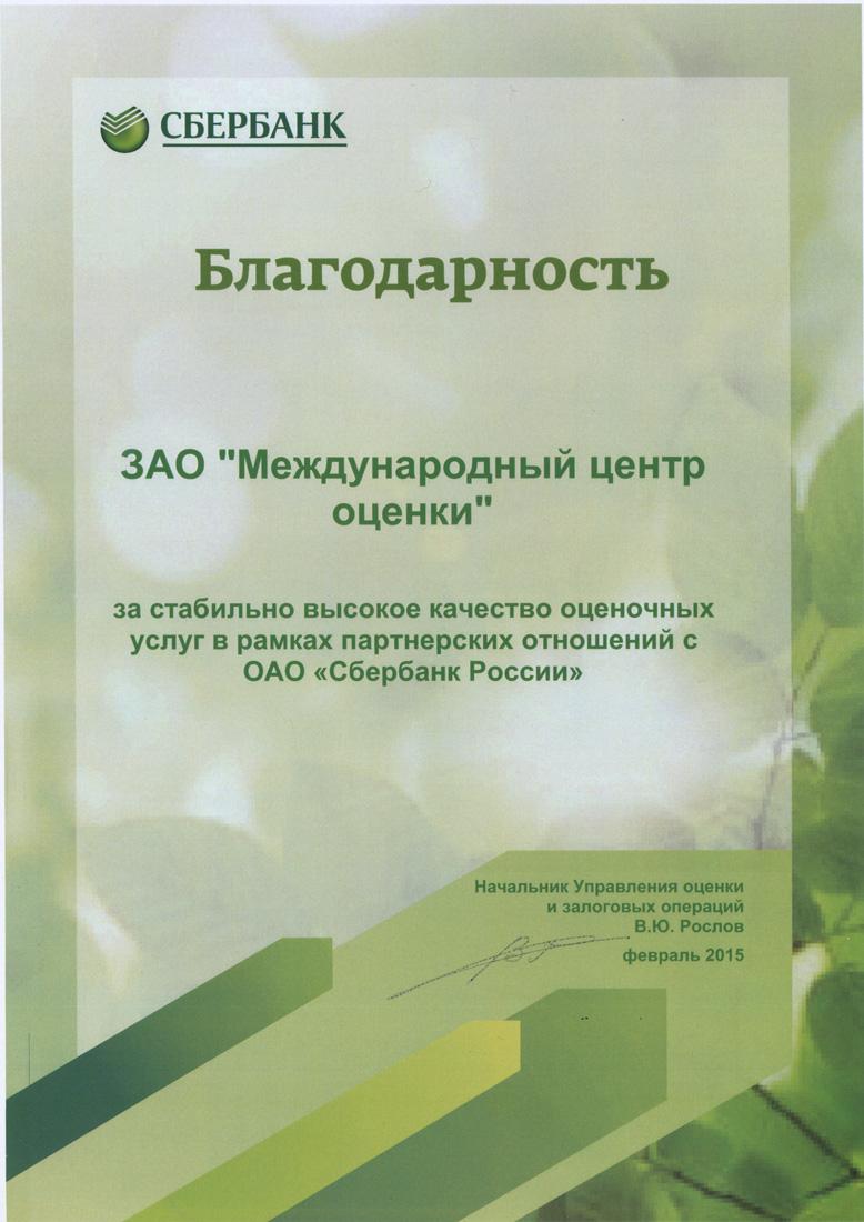 Благодарность ОАО «Сбербанк России», февраль 2015 г.